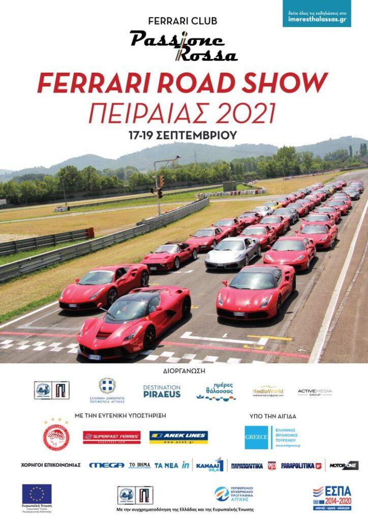 FERRARI ROAD SHOW Για 1η φορά στον Δήμο Πειραιά Η Αφίσα της εκδήλωσης