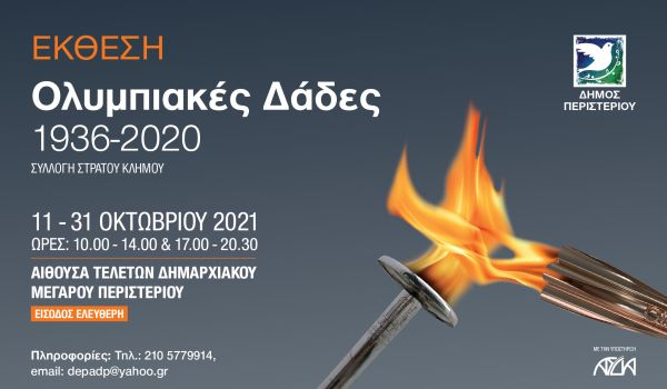 «Ολυμπιακές Δάδες 1936-2020» στον Δήμο Περιστερίου