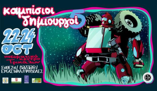Φεστιβάλ κόμικ στον Δήμο Τρικκαίων