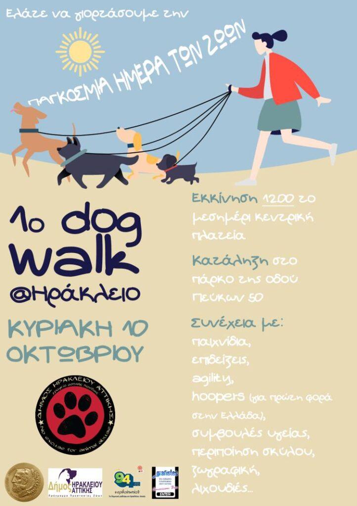 1ο Dog Walk στον Δήμο Ηρακλείου Αττικής Αφίσα