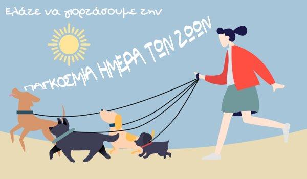 1ο Dog Walk στον Δήμο Ηρακλείου Αττικής