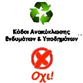 Ανακύκλωση Ρούχων δεν υποστηρίζεται