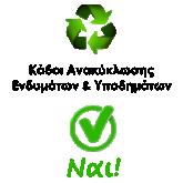 Ανακύκλωση Ρούχων υποστηρίζεται