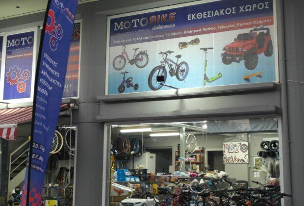 Πρoστατευμένο: MOTO BIKE Deliveras